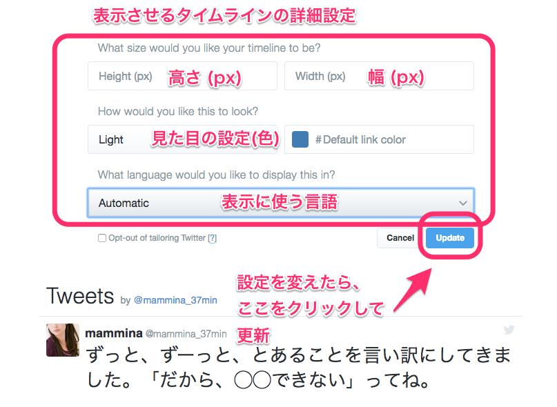 Twitter_Publish_1