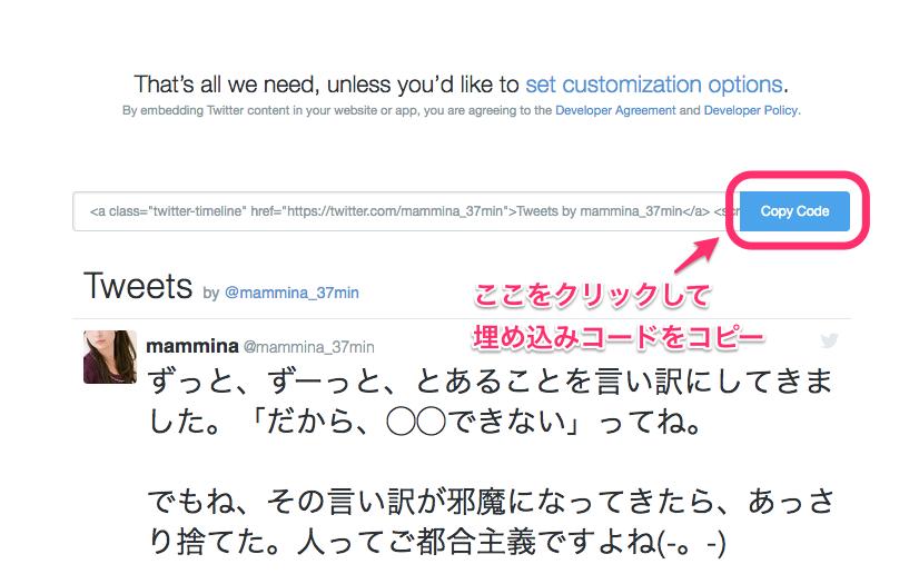 Twitter_Publish_3