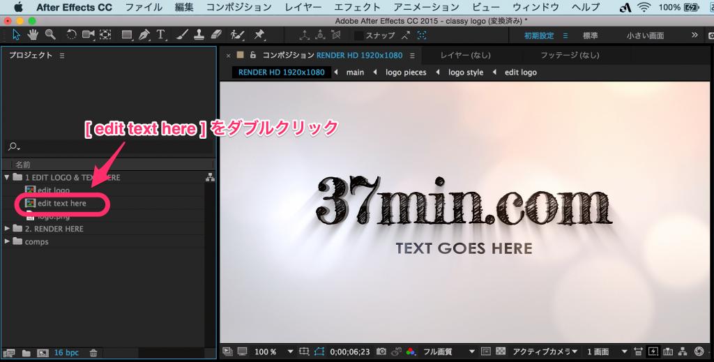 [ edit text here ] をダブルクリック