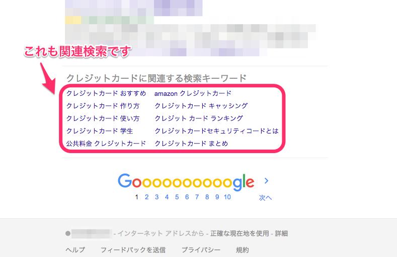 関連検索(下)