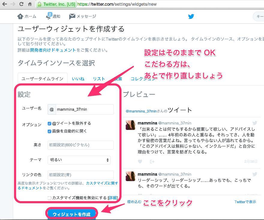 twitter でユーザーウィジェットを作成する