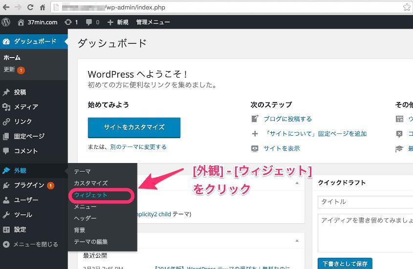 WordPress の [ウィジェット] にアクセス