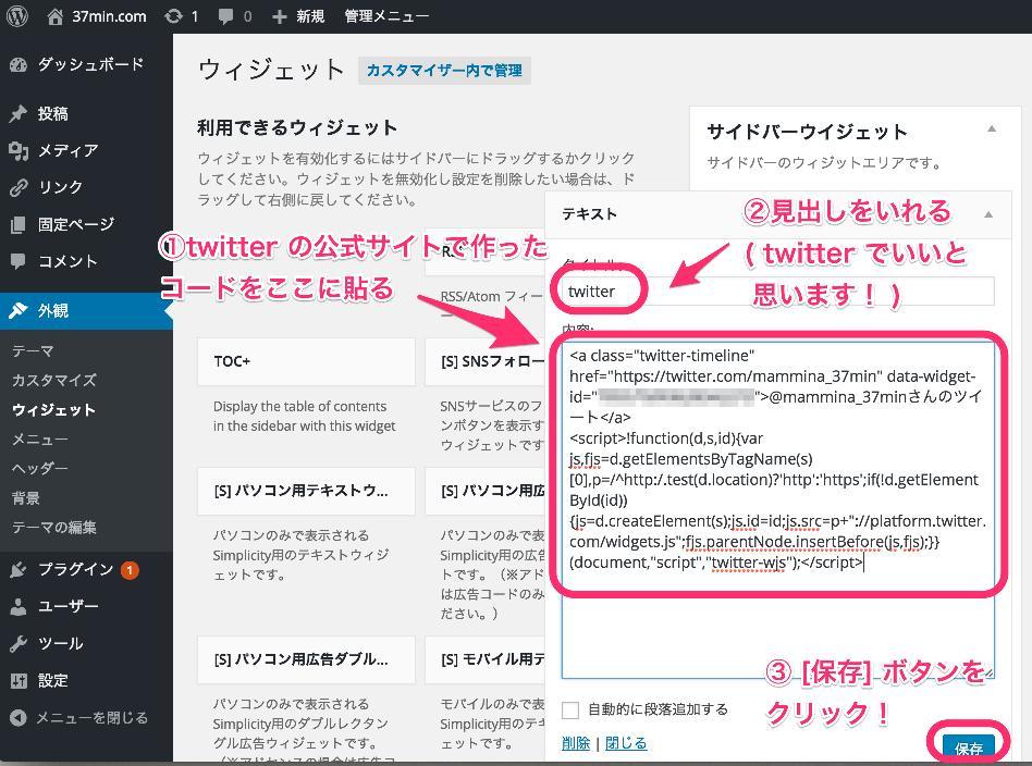 テキストウィジェットに twitter 埋め込みコードを貼り付け
