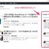 WordPress サイドバーに twitter を入れる方法【2016年8月更新】