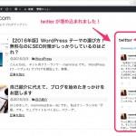 WordPress サイドバーに twitter を入れる方法